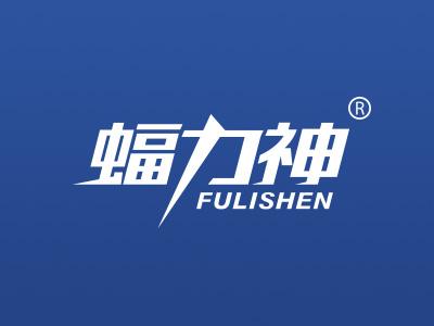 蝠力神+FULISHEN