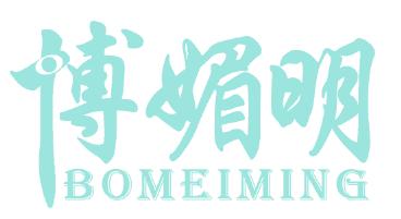 博媚明 BOMEIMING