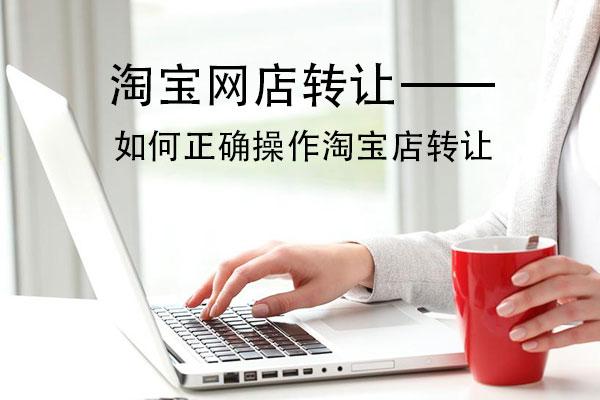 淘宝网店转让:如何正确操作淘宝店转让?