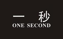 一秒ONESECOND