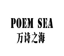 万诗之海POEMSEA