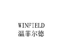 温菲尔德WINFIELD