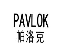 帕洛克PAVLOK