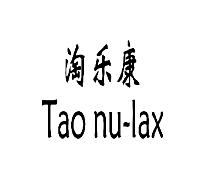 淘乐康TAONU-LAX