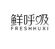 鲜呼吸FRESHHUXI
