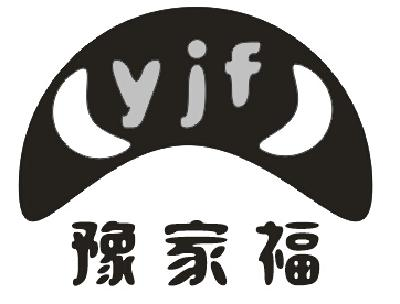 豫家福YJF