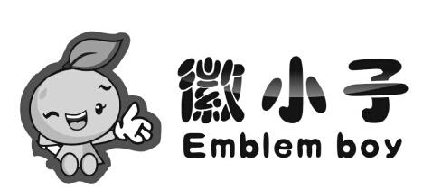 徽小子EMBLEMBOY