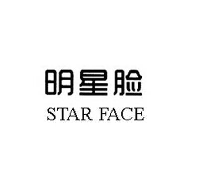 明星脸STARFACE