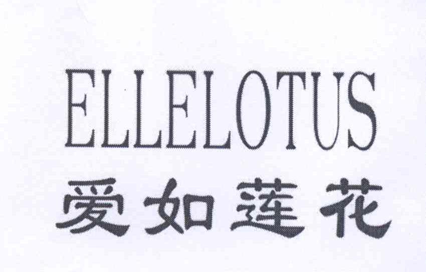 爱如莲花ELLELOTUS
