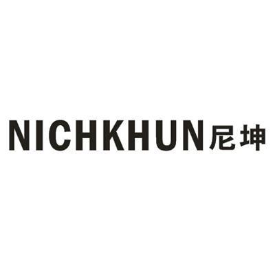 尼坤NICHKHUN