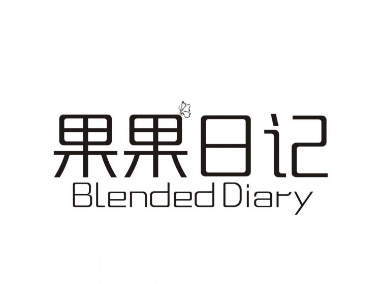 果果日记BLENDEDDIARY