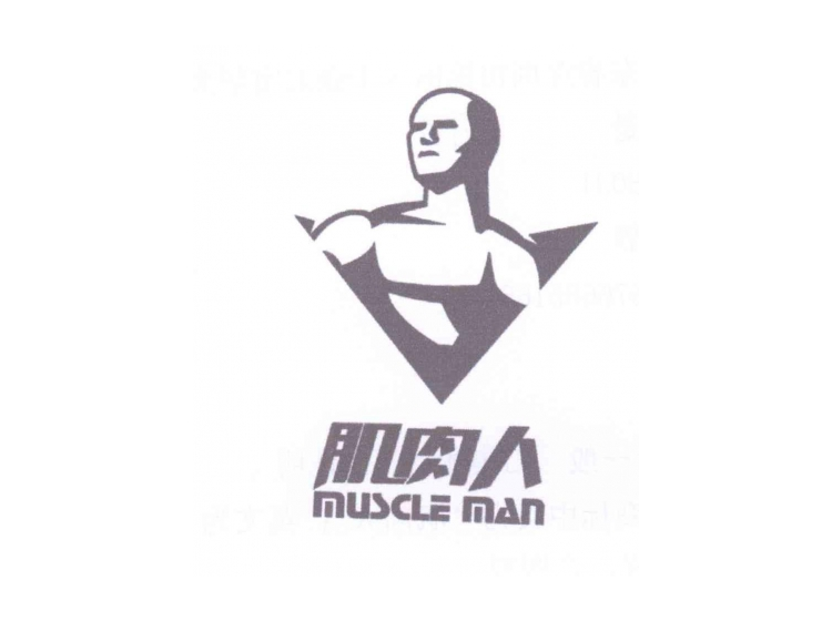 肌肉人MUSCLEMAN