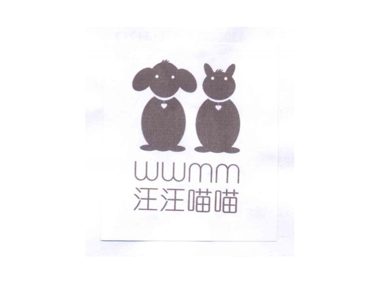 汪汪喵喵WWMM