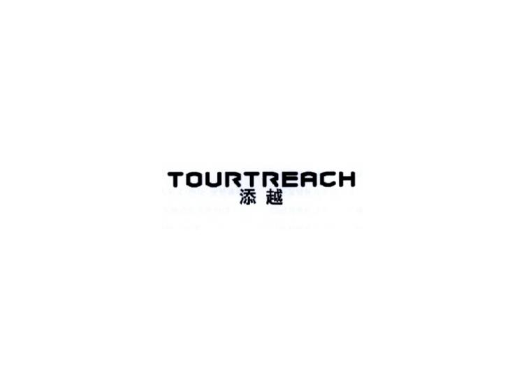 添越TOURTREACH