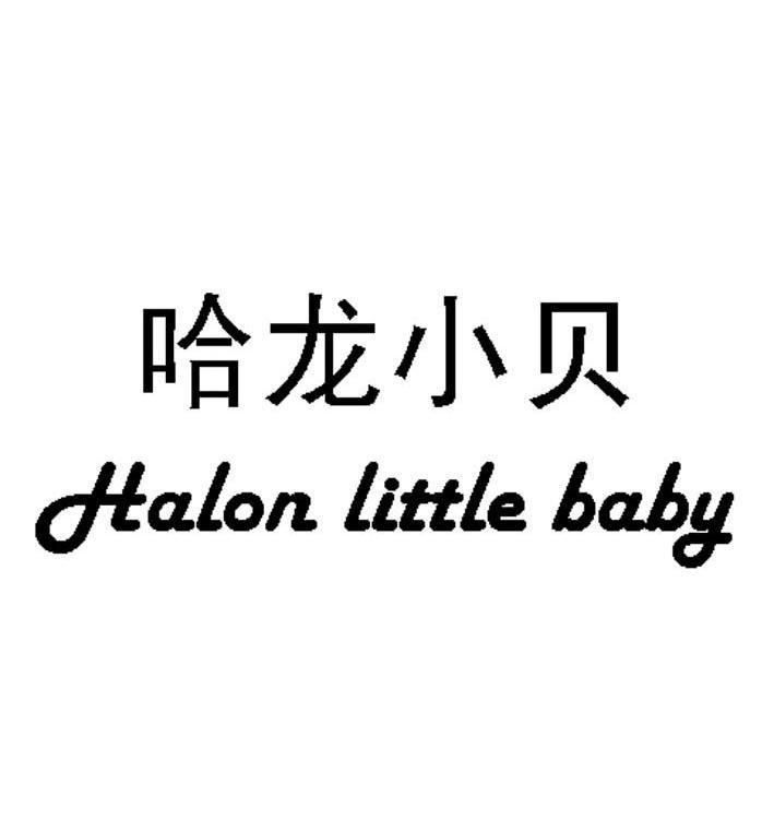 哈龙小贝HALONLITTLEBABY