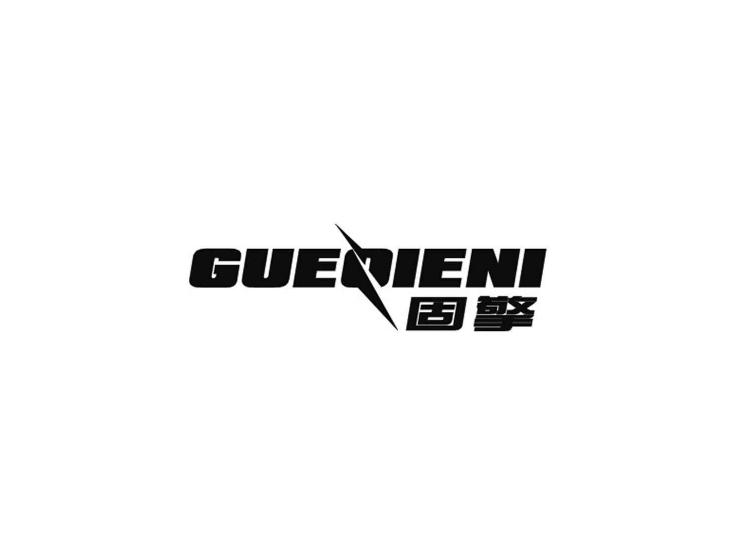 固擎GUEQIENI