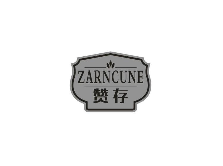 赞存ZARNCUNE