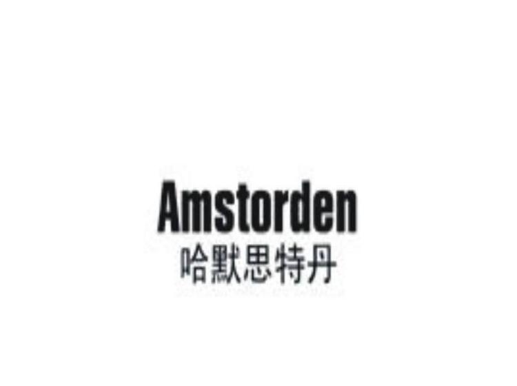 哈默思特丹AMSTORDEN