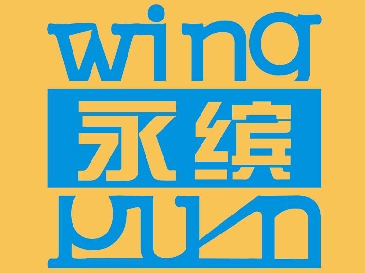 永缤WINGPUN