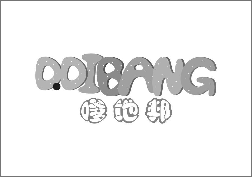 嗲地邦D.DIBANG