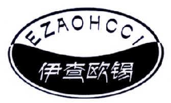 伊查欧锡EZAOHCCI