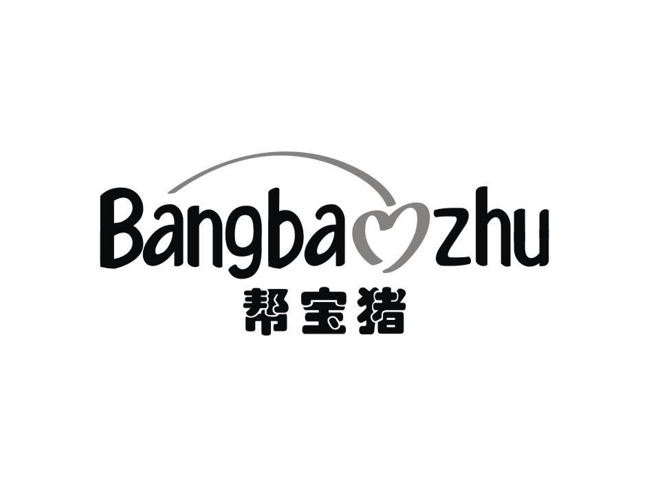 帮宝猪BANGBAZHU