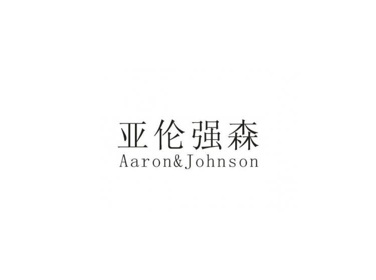 亚伦强森AARON&JOHNSON