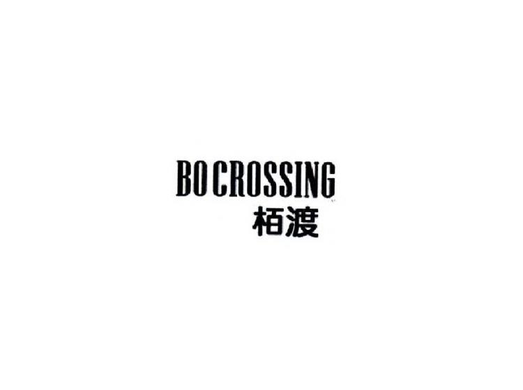 栢渡BOCROSSING