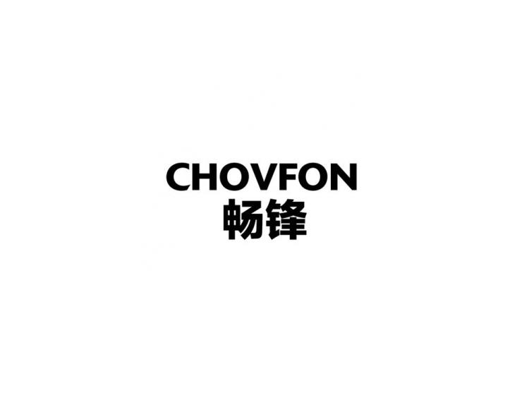 畅锋CHOVFON