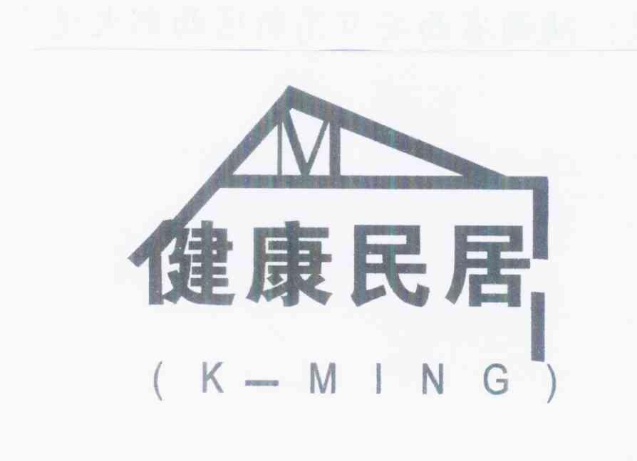 健康民居K-MING