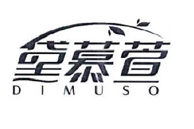 黛慕萱DIMUSO