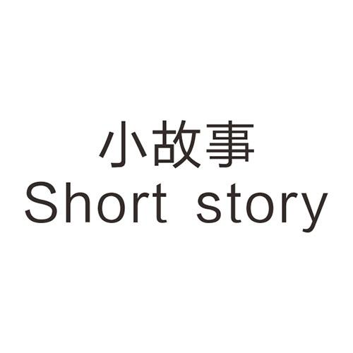 小故事SHORTSTORY