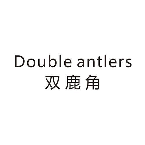 双鹿角DOUBLEANTLERS