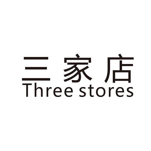 三家店THREESTORES
