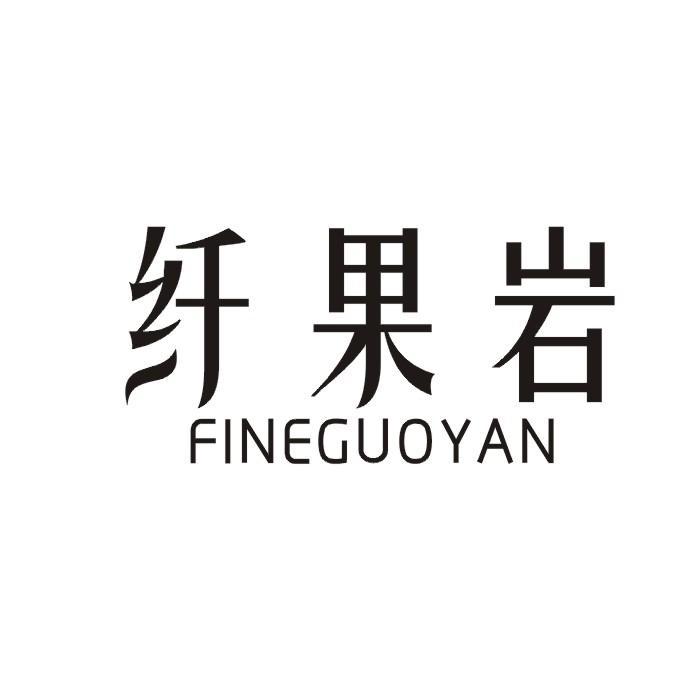 纤果岩FINEGUOYAN