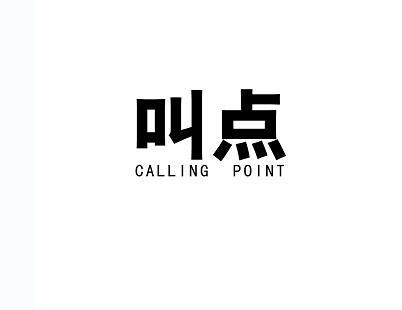 叫点CALLINGPOINT