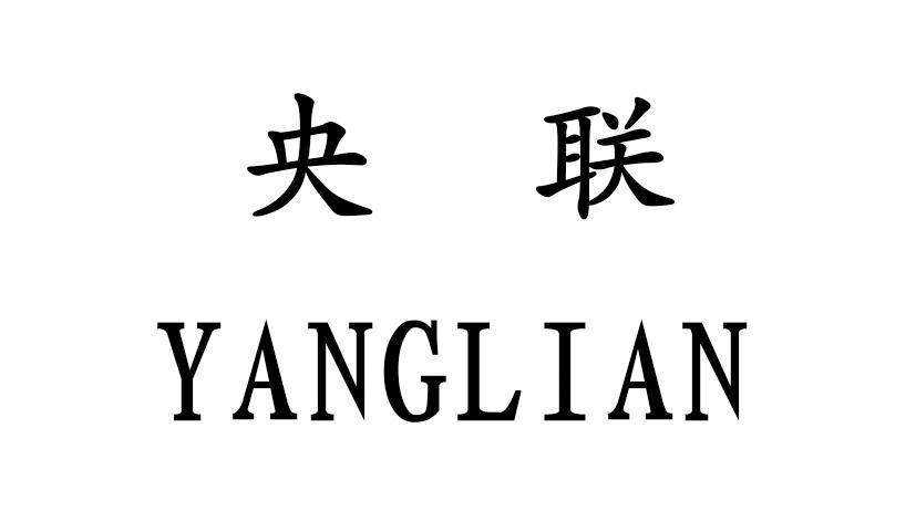 央联YANGLIAN