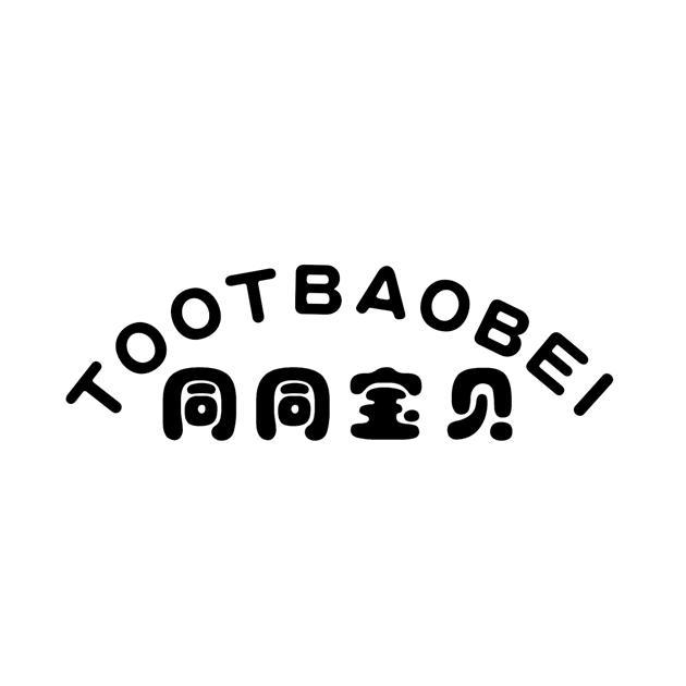 同同宝贝TOOTBAOBEI