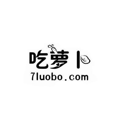 吃萝卜7LUOBO.COM