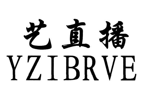 艺直播YZIBRVE