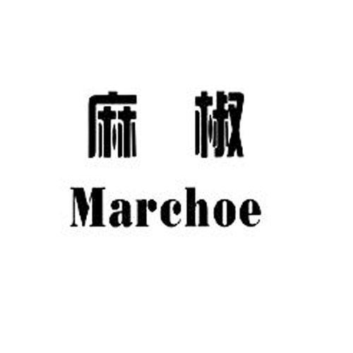 麻椒MARCHOE