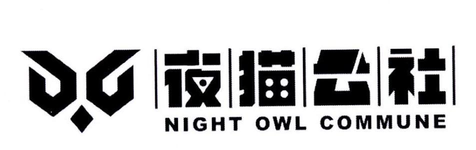 夜猫公社NIGHTOWLCOMMUNE