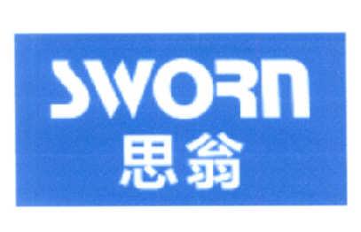 思翁SWORN