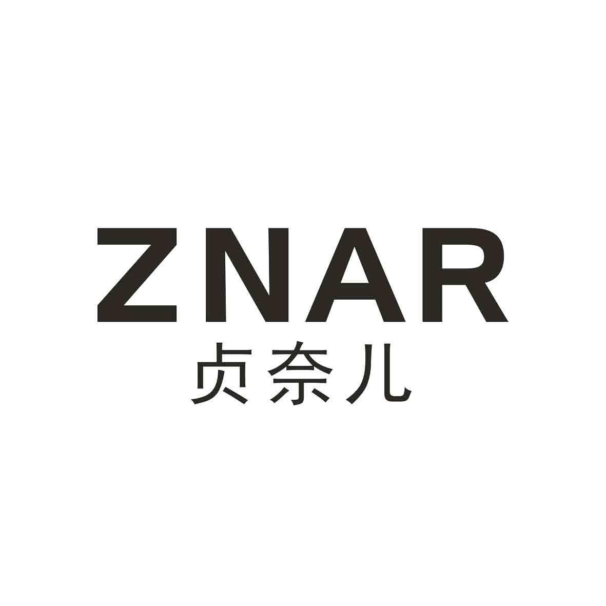 贞奈儿ZNAR