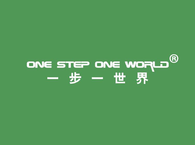 一步一世界;ONESTEPONEWORLD