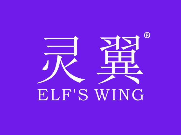 灵翼ELF'SWING