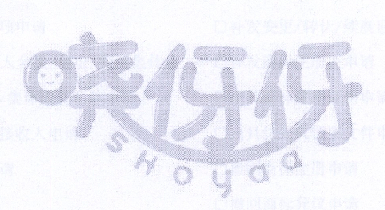 晓伢伢SHOYAA