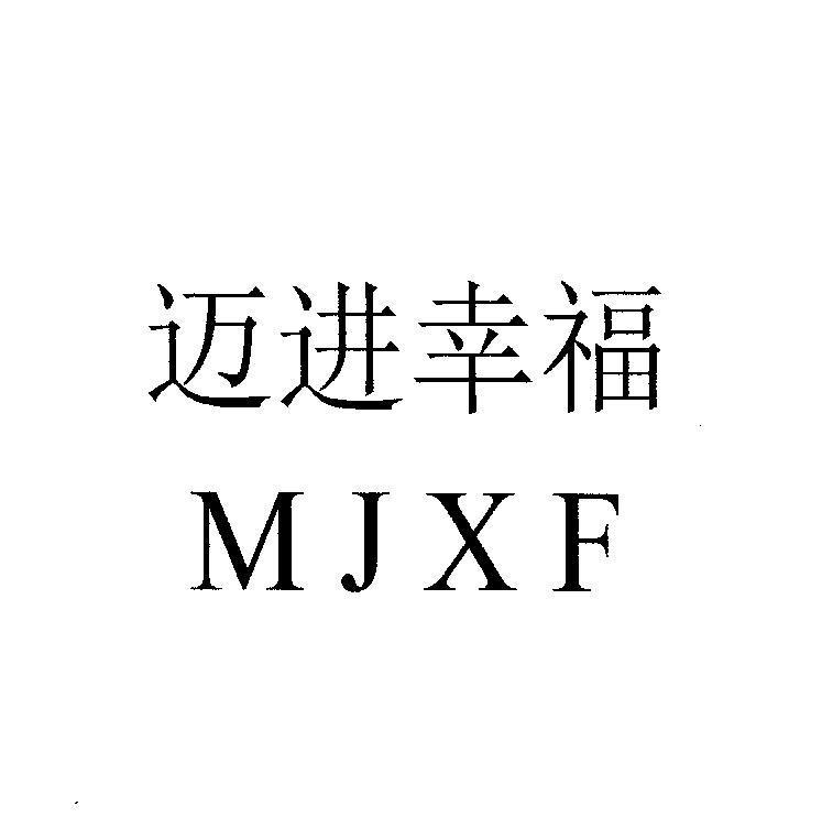 迈进幸福MJXF
