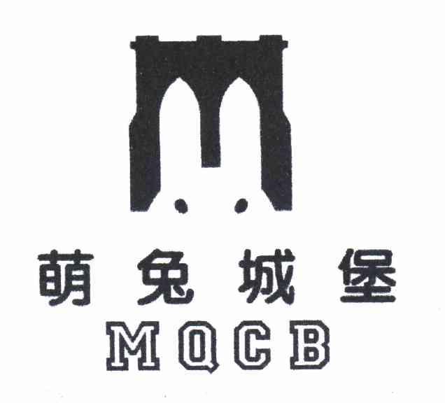 萌兔城堡MQCB