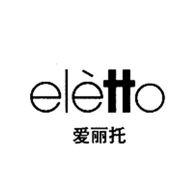 爱丽托ELETTO